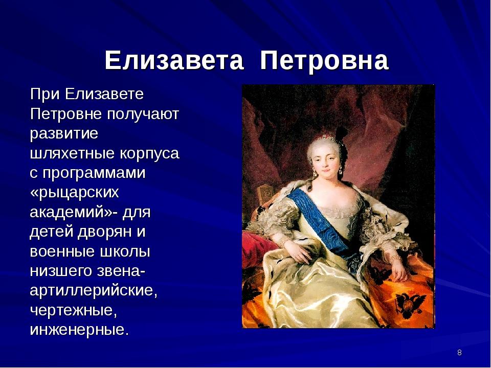 Елизавета Петровна При Елизавете Петровне получают развитие шляхетные корпуса...