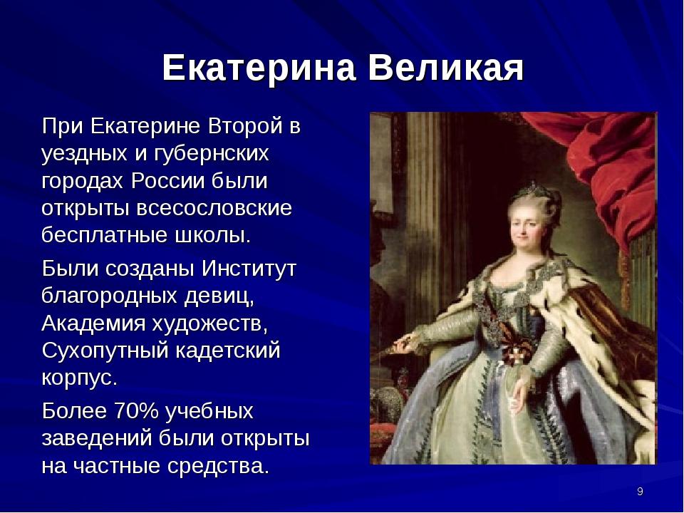 Екатерина Великая При Екатерине Второй в уездных и губернских городах России...