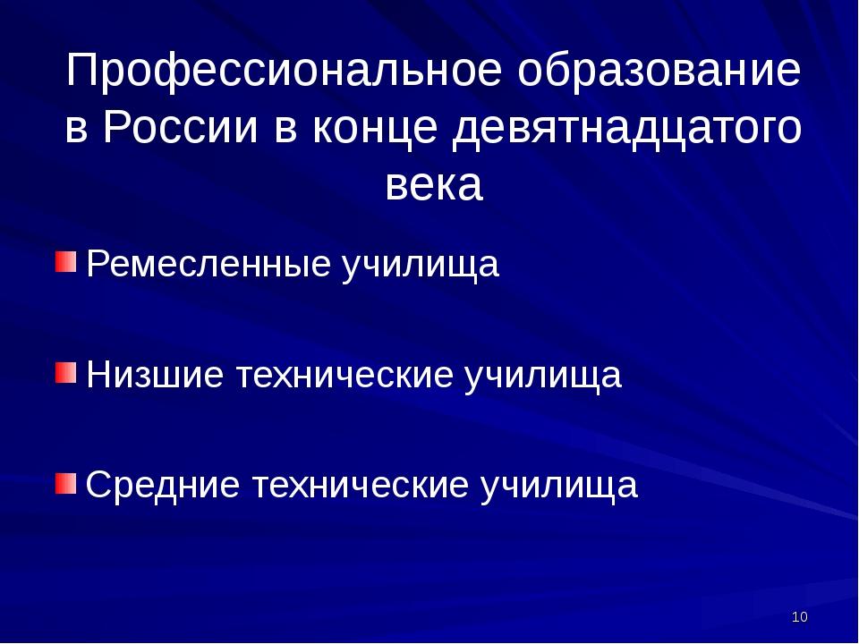 Профессиональное образование в России в конце девятнадцатого века Ремесленные...