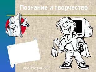 Познание и творчество Санкт-Петербург, 2014 Приложение №1 к журналу «Невский