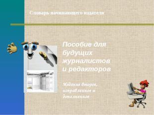 Словарь начинающего издателя Пособие для будущих журналистов и редакторов Изд