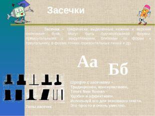 Засечки Засечки – графически выделенные нижние и верхние окончания букв. Могу