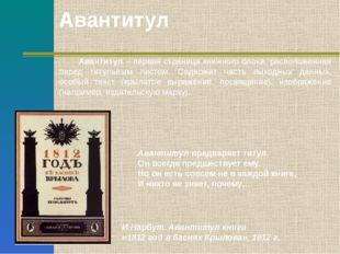 Авантитул Авантитул – первая страница книжного блока, расположенная перед тит