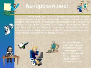 Авторский лист Авторский лист – это единица измерения объема литературного ил