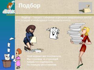 Подбор – процесс собирания отдельных разрозненных листов или тетрадей в необ