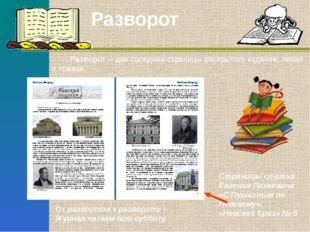 Разворот – две соседние страницы раскрытого издания, левая и правая. Разворо
