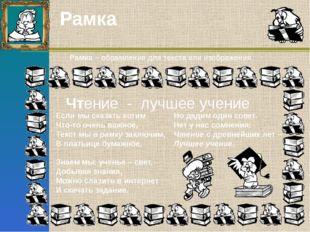 Рамка Рамка – обрамление для текста или изображения. Чтение - лучшее учение Е