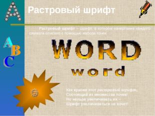 Растровый шрифт – шрифт, в котором начертание каждого символа описано с помо