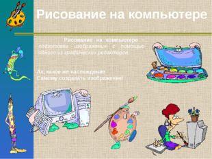 Рисование на компьютере Рисование на компьютере – подготовка изображения с по