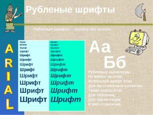 Рубленые шрифты – шрифты без засечек. Рубленые шрифты Рубленые гарнитуры Не