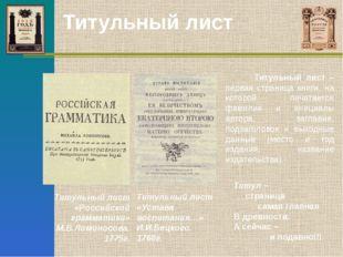 Титульный лист «Российской грамматики» М.В.Ломоносова. 1775г. Титульный лист