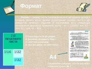 Формат – размер листа полиграфического материала (длина и ширина), размер кн