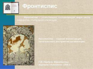 Фронтиспис Фронтиспис – иллюстрация, составляющая левую часть разворота с тит