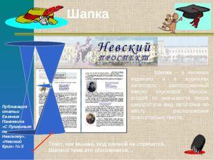 Шапка – в книжных изданиях и в журналах заголовок, расположенный вверху спус