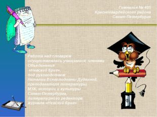 Работа над словарем осуществлялась учащимися, членами Объединения «Невский бр