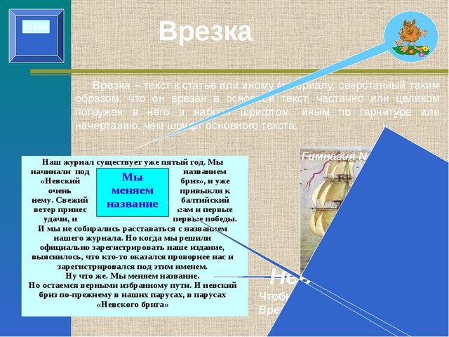 Врезка Врезка – текст к статье или иному материалу, сверстанный таким образом...