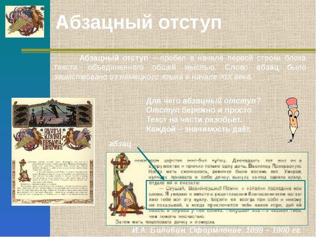 Абзацный отступ Абзацный отступ – пробел в начале первой строки блока текста,...