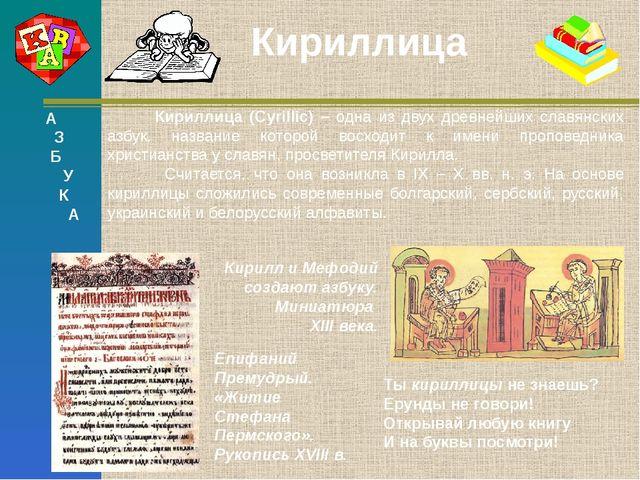 Кириллица (Cyrillic) – одна из двух древнейших славянских азбук, название ко...