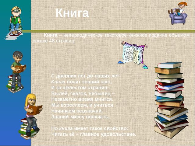 Книга – непериодическое текстовое книжное издание объемом свыше 48 страниц....