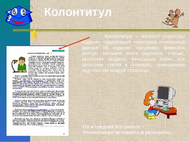 Колонтитул – элемент структуры издания, содержащий некоторые справочные данн...