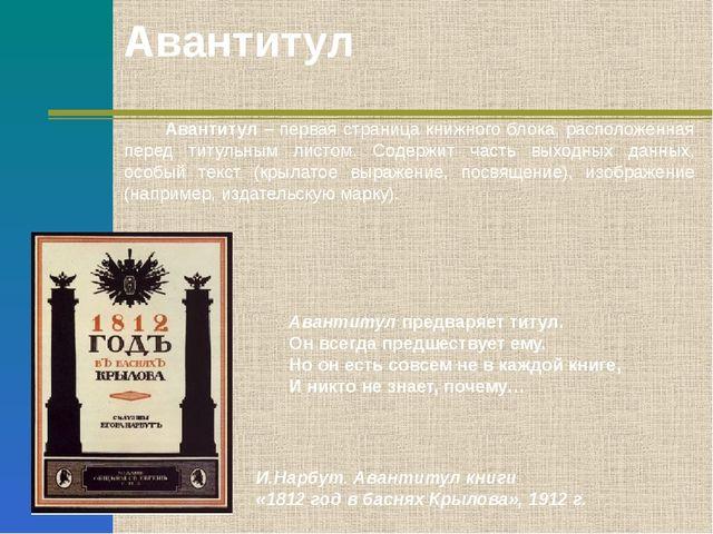 Авантитул Авантитул – первая страница книжного блока, расположенная перед тит...