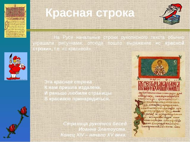 Красная строка На Руси начальные строки рукописного текста обычно украшали ри...
