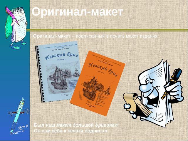 Оригинал-макет – подписанный в печать макет издания. Оригинал-макет Был наш м...