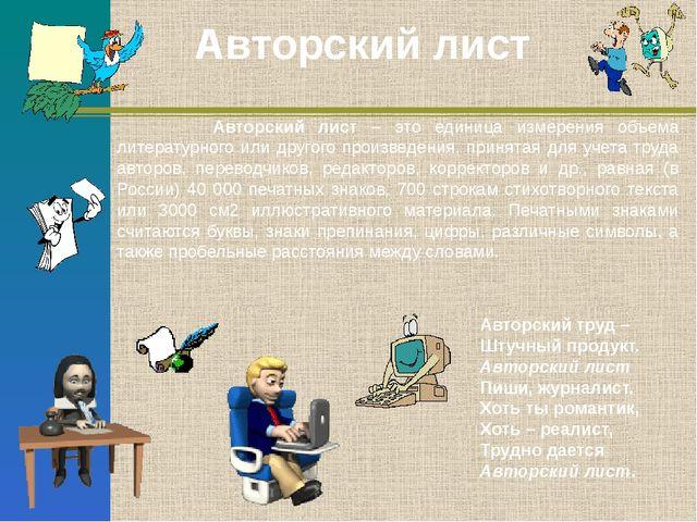 Авторский лист Авторский лист – это единица измерения объема литературного ил...