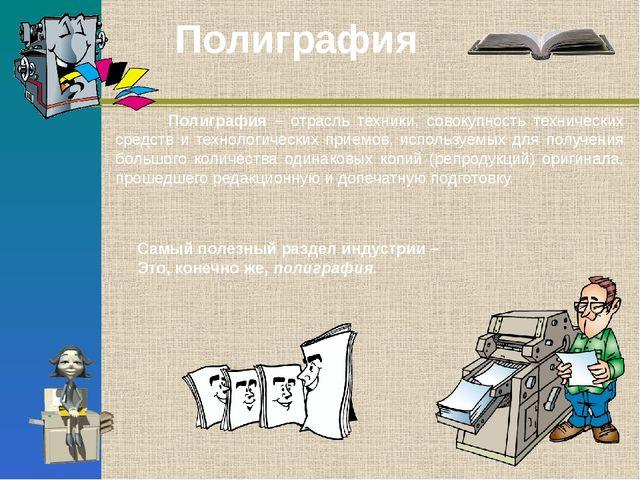 Полиграфия – отрасль техники, совокупность технических средств и технологиче...