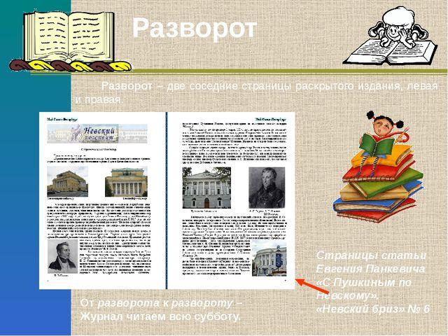 Разворот – две соседние страницы раскрытого издания, левая и правая. Разворо...