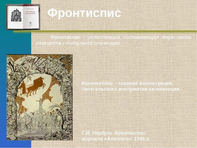 Фронтиспис Фронтиспис – иллюстрация, составляющая левую часть разворота с тит...