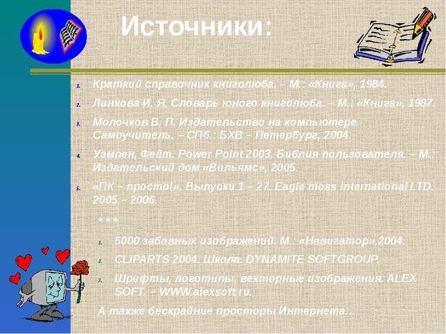 Источники: Краткий справочник книголюба. – М.: «Книга», 1984. Линкова И. Я. С...