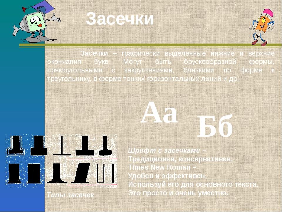 Засечки Засечки – графически выделенные нижние и верхние окончания букв. Могу...