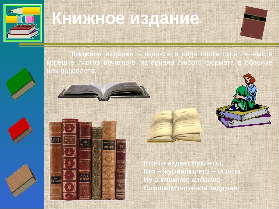 Книжное издание – издание в виде блока скрепленных в корешке листов печатног...