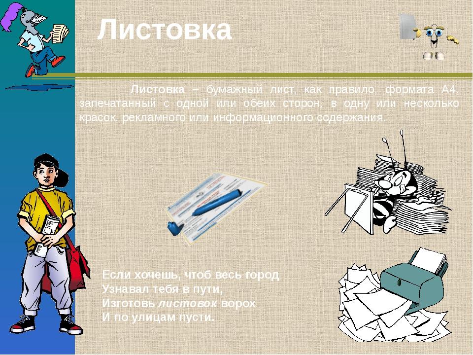 Листовка – бумажный лист, как правило, формата А4, запечатанный с одной или...