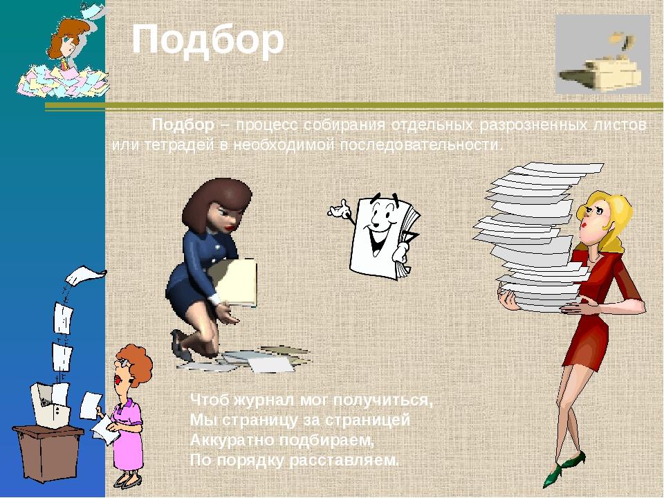 Подбор – процесс собирания отдельных разрозненных листов или тетрадей в необ...
