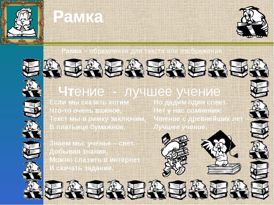 Рамка Рамка – обрамление для текста или изображения. Чтение - лучшее учение Е...