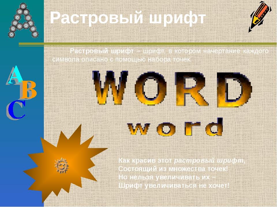 Растровый шрифт – шрифт, в котором начертание каждого символа описано с помо...