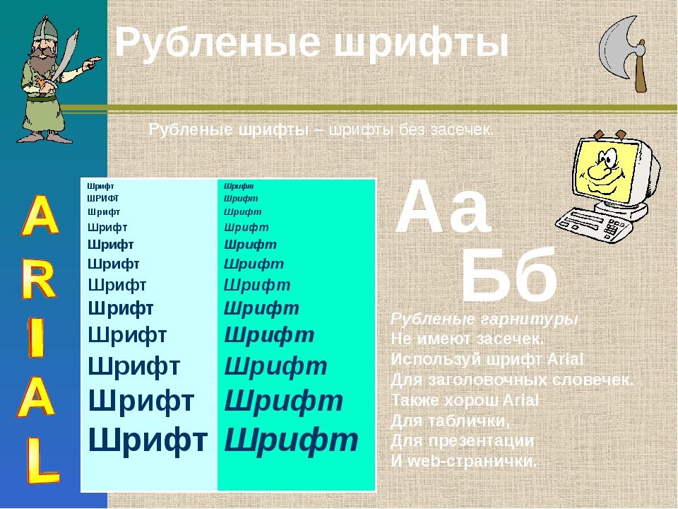 Рубленые шрифты – шрифты без засечек. Рубленые шрифты Рубленые гарнитуры Не...