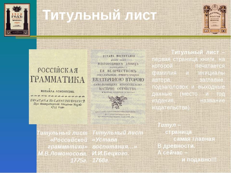 Титульный лист «Российской грамматики» М.В.Ломоносова. 1775г. Титульный лист...