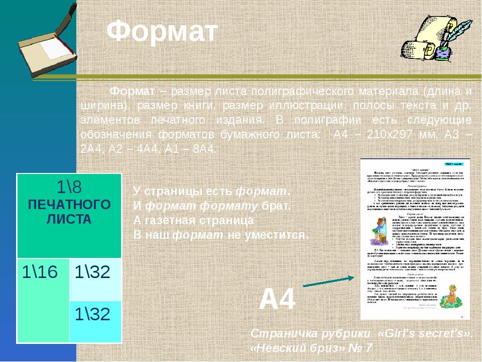 Формат – размер листа полиграфического материала (длина и ширина), размер кн...
