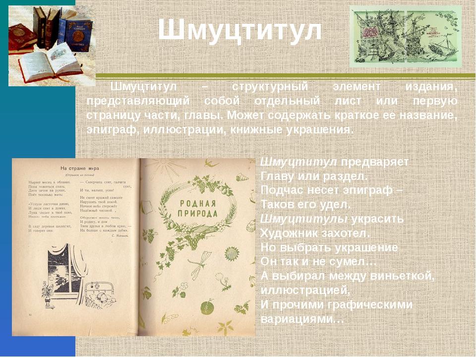 Шмуцтитул – структурный элемент издания, представляющий собой отдельный лист...