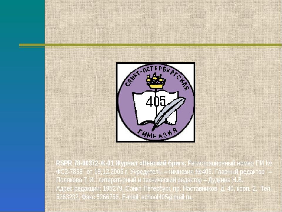 RSPR 78-00372-Ж-01 Журнал «Невский бриг». Регистрационный номер ПИ № ФС2-7858...