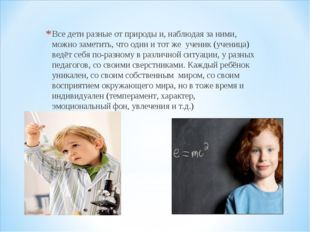 Все дети разные от природы и, наблюдая за ними, можно заметить, что один и то