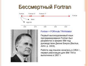 Бессмертный Fortran Fortran = FORmula TRANslator Первый высокоуровневый язык