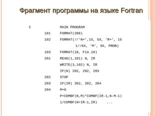 CMAIN PROGRAM 101FORMAT(208) 102FORMAT(//'N=',15, 5X, 'R=', 15 1//6