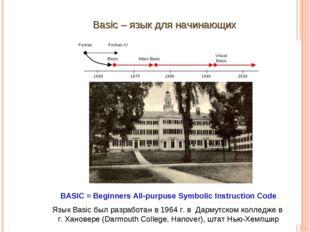 Basic – язык для начинающих BASIC = Beginners All-purpuse Symbolic Instructio