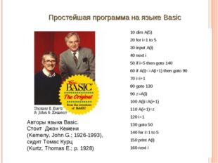 Простейшая программа на языке Basic Авторы языка Basic. Стоит Джон Кемени (Ke