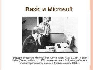 Будущие создатели Microsoft Пол Аллен (Allen, Paul; р. 1954) и Билл Гейтс (G