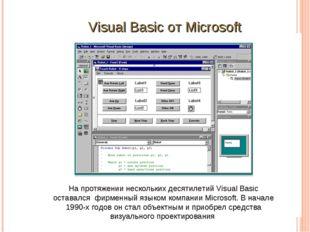 На протяжении нескольких десятилетий Visual Basic оставался фирменный языком